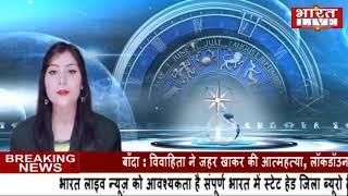 भारत लाइव न्यूज़ अम्बाह
