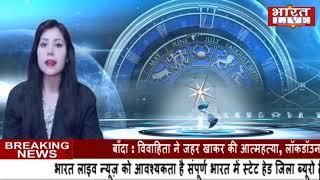 भारत लाइव न्यूज़ गोरमी