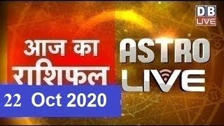 22 Oct 2020 | आज का राशिफल | Today Astrology | Today Rashifal in Hindi | #AstroLive | #DBLIVE