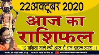Gurumantra 22 October 2020 Today Horoscope Success Key || 12 राशियां वाले करें आज ये धन दायक उपाय ||