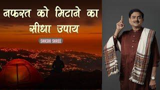 नफरत को मिटाने का सीधा उपाय | Dealing with People who Hate you | @Sadhguru Sakshi Shree
