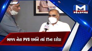 Surat: ભાજપ નેતા PVS શર્માને ત્યાં ITના દરોડા