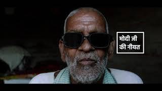 मोदी जी की नीयत से पांच लाख रुपये तक का मुफ्त में इलाज मिला।