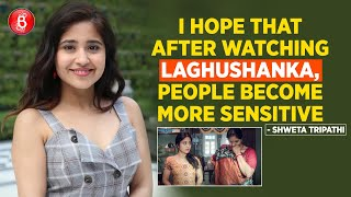 Shweta Tripathi: I Hope After Watching Laghushanka, People Become More Sensitive | Mirzapur 2