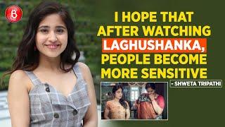 Shweta Tripathi: I Hope After Watching Laghushanka, People Become More Sensitive   Mirzapur 2