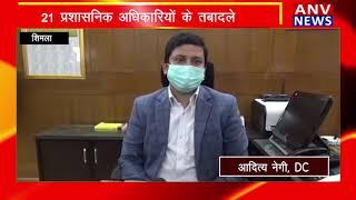 Shimla : 21 प्रशासनिक अधिकारियों  के तबादले ! ANV NEWS Shimla !