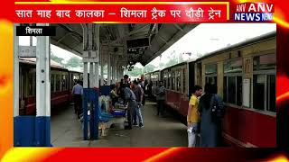 Shimla : सात माह बाद कालका-शिमला ट्रैक पर दौड़ी ट्रेन ! ANV NEWS [Shimla] !