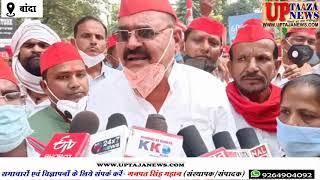 प्रदेश सरकार के खिलाफ समाजवादी पार्टी ने बांदा में निकाला जुलूस,डीएम को सौंपा ज्ञापन