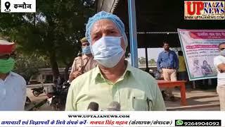 कन्नौज में धान खरीद केंद्रों पर तैनात कर्मियों की लापरवाही की पोल डीएम के औचक निरीक्षण में खुलकर साम