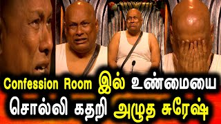 BIGG BOSS TAMIL 4|21st October 2020|PROMO 3|DAY 17|BIGG BOSS 4 TAMIL LIVE|Suresh Crying In Confess