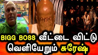 BIGG BOSS TAMIL 4|21st October 2020|PROMO 4|DAY 17|BIGG BOSS 4 TAMIL LIVE|Suresh Out In BB House