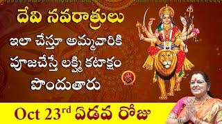 అమ్మవారికి పూజ చేస్తే లక్ష్మి కటాక్షం పొందుతారు | Devi Navaratri Pooja Day 7 | October 23rd