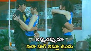 అప్పుడప్పుడూ ఇలా హగ్ ఇస్తూ ఉండు | Latest Telugu Movie Scenes | Bhavani HD Movies
