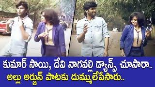 Kumar Sai and TV9 Devi Nagavalli Dance After his Bigg Boss 4 Elimination   Star Maa   Top Telugu TV