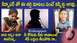 Deekshith Reddy Mother Conversation With Kidnapper | Mahabubabad Kidnap Latest News | Top Telugu TV