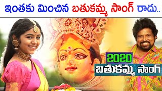 Bathukamma Song 2020 | Full Song | By Bhole Shavali | Telangana Bathukamma Patalu | Top Telugu TV