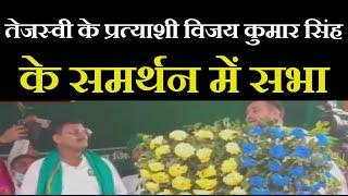 Nabinagar, Bihar | तेजस्वी के प्रत्याशी  Vijay Kumar Singh  के समर्थन में सभा, युवाओ को देंगे रोजगार