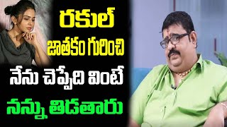 Venu Swamy Reveals Shocking Facts about Heroine Rakhul Preeth Singh| Astrologer Venu Swamy Interview