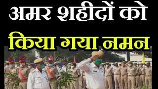 Varanasi News | Police Memorial Day Program | अमर शहीदों को किया गया नमन