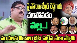 Venu Swamy Reveals Shocking Facts about YS Rajasekhara Reddy | Astrologer Venu Swamy Interview