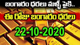 Gold price Today In Indai | Gold Rate 22-10-2020 | #GoldRate | Gold Rate In Hyderabad | Top TeluguTV