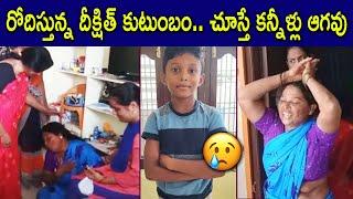 రోదిస్తున్న దీక్షిత్ కుటుంబం..Dikshit Reddy Family Emotional Video | Mahabubabad Kidnap Case