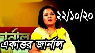 Bangla Talk show একাত্তর জার্নাল বিষয়: এসআই হাসান ও  সাংবাদিক সিসি ক্যামেরার হার্ডডিস্ক পাল্টে ফেলে