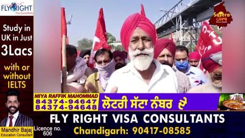 Rupnagar 'ਚ CITU ਨੇ ਖੇਤੀ ਬਿੱਲ ਦੇ ਵਿਰੋਧ 'ਚ ਕੀਤਾ Protest
