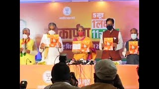 Bihar Assembly Elections 2020: BJP releases manifesto; promises free Covid vaccination for all