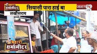 Bihari Thermometer : देखिए विधानसभा चुनाव को लेकर क्या कहती है मोकामा और लखीसराय की जनता