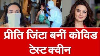 प्रीति जिंटा ने खुद को घोषित किया कोविड टेस्ट क्वीन, 35 दिन में 20 बार कराए कोविड टेस्ट