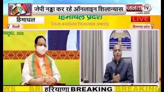 जेपी नड्डा कर रहे ऑनलाइन 6 BJP जिला कार्यालय का शिलान्यास, सीएम जयराम ठाकुर ने किया संबोधन