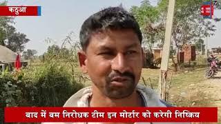 हीरानगर में लोगों के घरों के पास पड़े जिंदा मोर्टार... आर्मी ने लगाए लाल झंडे