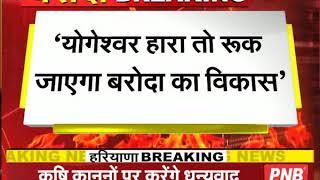 बरोदा उपचुनाव: JJP विधायक रामकुमार गौतम ने योगेश्वर दत्त के पक्ष में की वोट की अपील