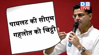 Sachin Pilot की चिट्ठी से बढ़ेगी Congress की परेशानी | पायलट की Ashok Gehlot  को चिट्ठी |#DBLIVE
