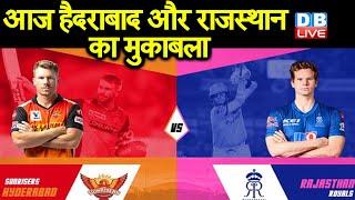 SRH vs RR | RR vs SRH |Dream11 IPL | IPL 2020 | Team News | आज हैदराबाद और राजस्थान का मुकाबला