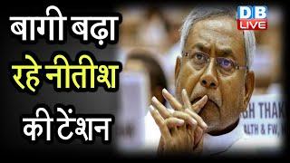 Bihar Election : बागी बढ़ा रहे Nitish Kumar की टेंशन | पार्टी का सियासी गणित बिगाड़ सकते हैं बागी