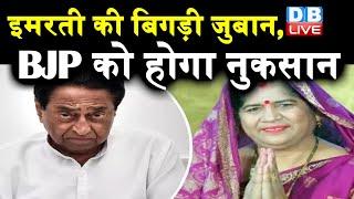 Imarti Devi की बिगड़ी जुबान, BJP को होगा नुकसान | Imarti ने कमलनाथ के लिए की अभद्र टिप्पणी |#DBLIVE