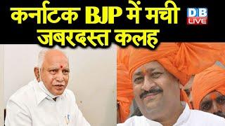 Karnataka BJP में मची जबरदस्त कलह | MLA यतनाल की मोर्चेबंदी से घिरी BJP |#DBLIVE