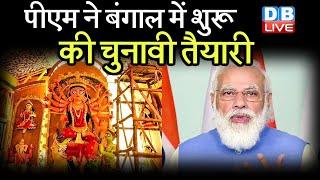 PM Modi ने West Bengal में शुरू की चुनावी तैयारी | Durga Puja पंडाल में पीएम का सम्बोधन | #DBLIVE