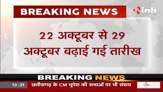 Chhattisgarh News    Corona Virus Outbreak, Colleges में प्रवेश की तारीख बढ़ी