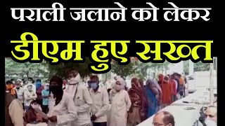Jhansi News | पराली जलाने को लेकर DM हुए सख्त, किसानों के खिलाफ होगी सख्त कार्रवाई