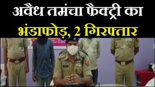 Lakhimpur News | अवैध तमंचा फैक्ट्री का भंडाफोड़, 2 गिरफ्तार,निर्मित, अर्धनिर्मित हथियार किए जब्त