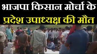 Chitrakoot News | भाजपा किसान मोर्चा के प्रदेश उपाध्यक्ष की मौत, हादसे में JaiVijay Singh की गई जान