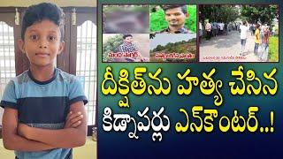 దీక్షిత్ని నిందితుల ఎన్కౌంటర్   Deekshith Reddy Kidnapers   Mahabubabad   Top Telugu TV