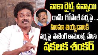 Jabardasth Shakalaka Shankar Shcoking Comments On RGV | Ram Gopal Varma | Pawan Kalyan | TopTeluguTV