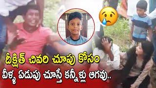 దీక్షిత్ కోసం వీళ్ళ ఏడుపు చూస్తే కన్నీళ్లు ఆగవు..Deekshith Reddy Parents Crying | Deekshith Brother