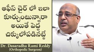 ఆఫీస్ చైర్ లో ఇలా కూర్చుంటున్నారా అయితే పెద్ద చిక్కులో   Dr Dasaradha Rami Reddy(Orthopedic Surgeon)