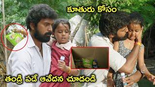తండ్రి పడే ఆవేదన చూడండి | Dear Saraa Full Movie On Youtube | Vikranth | Vasundhara | Bakrid
