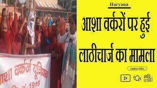 Haryana : आशा वर्करों पर हुई लाठीचार्ज का मामला ! ANV NEWS Haryana !